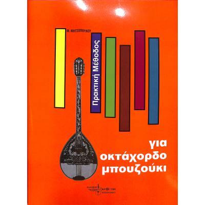 practical-method-for-bouzouki-8-saitig