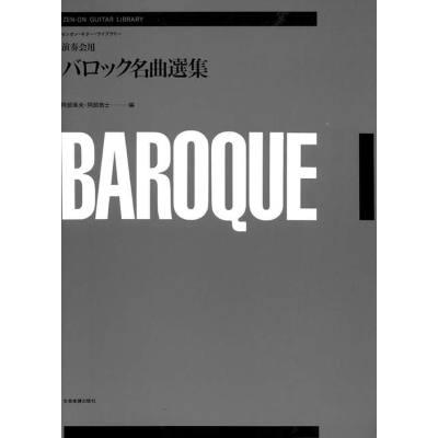 baroque-anthology