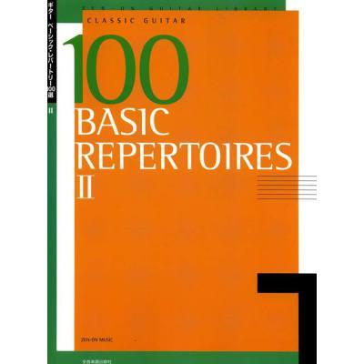 100 basic repertoires 2