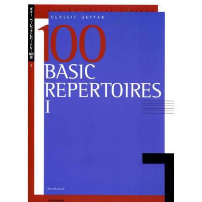 Basic repertoires 1
