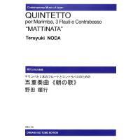MATTINATA (QUINTETT)